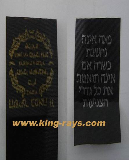Jewish Wig and Kosher Wig Label
